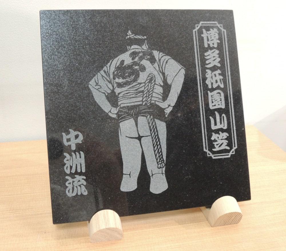 博多祇園山笠 当番町水法被 黒御影石盤
