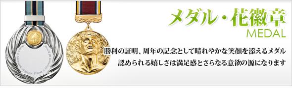 メダル・花徽章